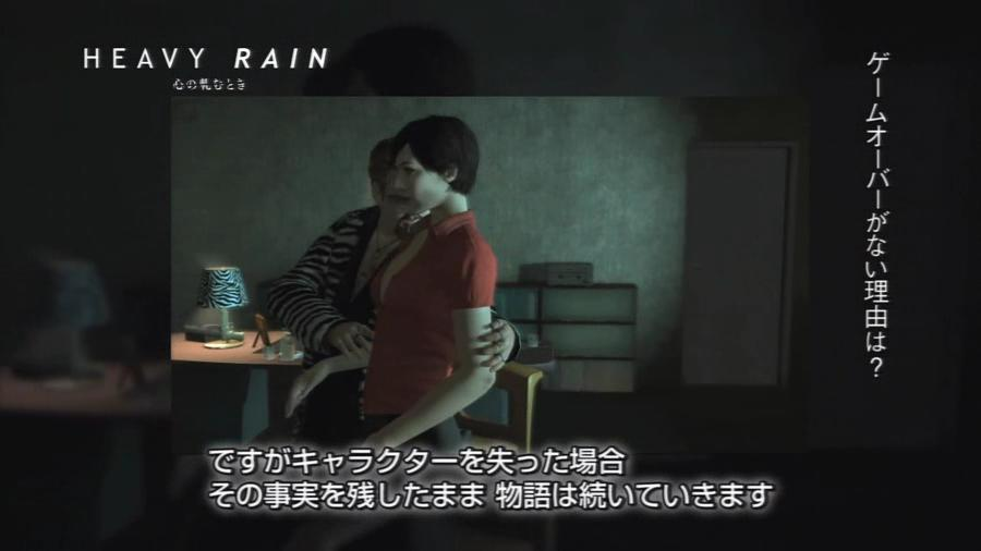 Heavy Rain - developer walkthrough